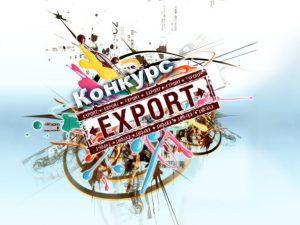 Объявлены имена лучших экспортеров Урала в 2018 году