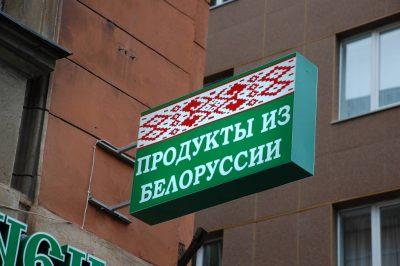 Превентивные меры Беларуси по соблюдению ветеринарных правил
