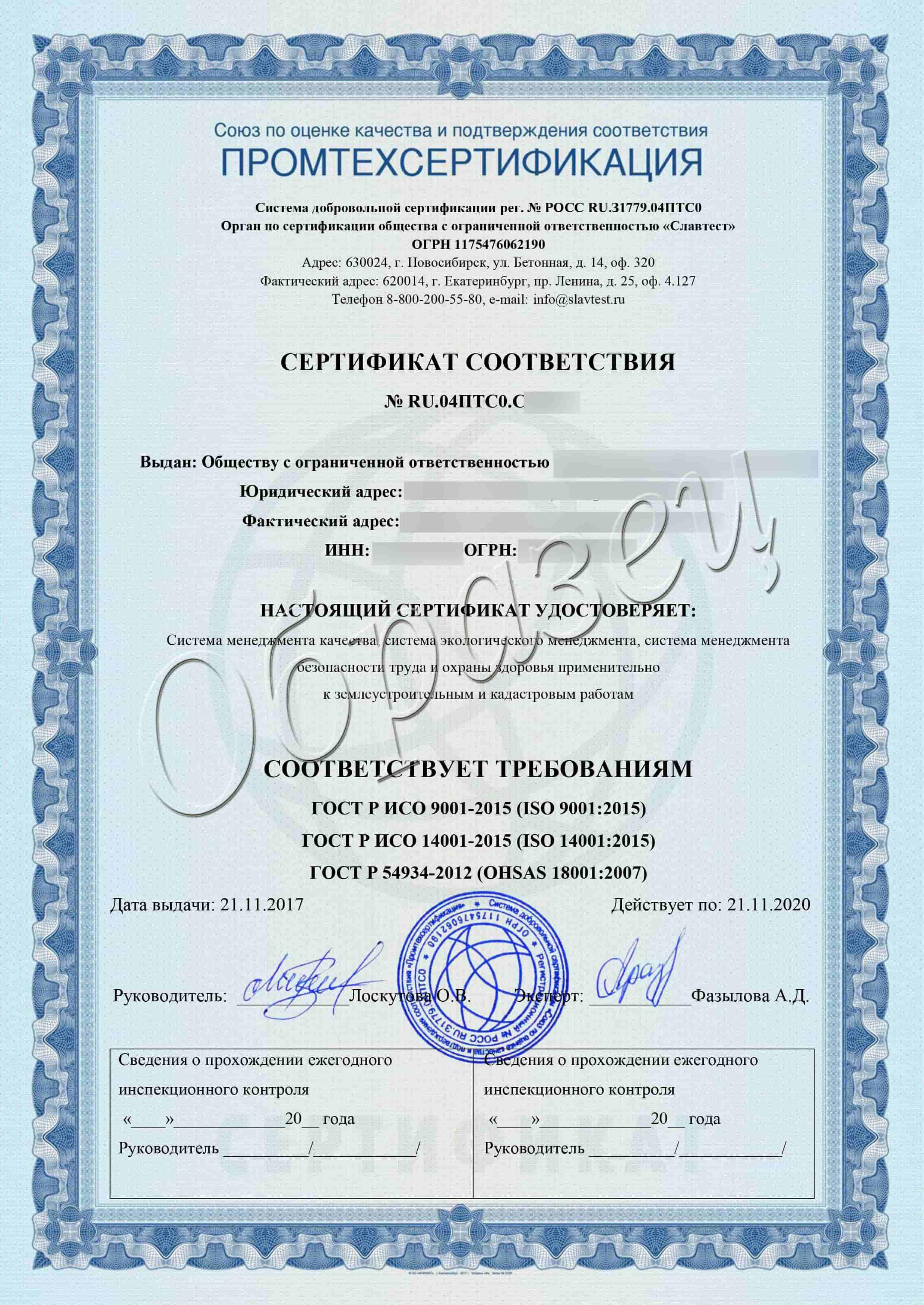 ИСО СМК Сертификат